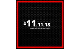 -11% Скидка 11.11.18