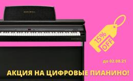 15% на цифровые пианино!