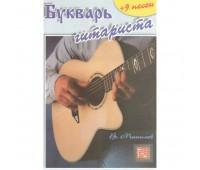 Букварь гитариста Манилов