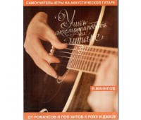 Учись аккомпанировать на гитаре Манилов