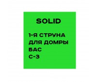 SOLID Струна для Домры бас С-3 №1