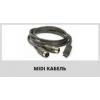 MIDI кабель