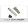 Гитарная механика (390)