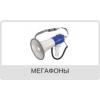 Мегафоны (6)