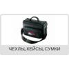 Чехлы, кейсы, сумки (10)