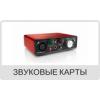 Звуковые карты, интерфейсы (54)