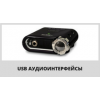 USB аудиоинтерфейсы