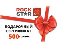 Сертификат номиналом 500