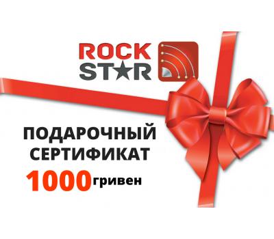 ROCK-STAR Сертификат номиналом 1000 Подарочный сертификат